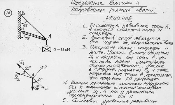 Решебник по технической механике сетков в.и